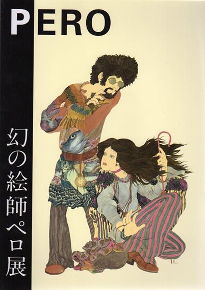 幻の絵師 ペロ展 Pero/小学館プロダクション編集