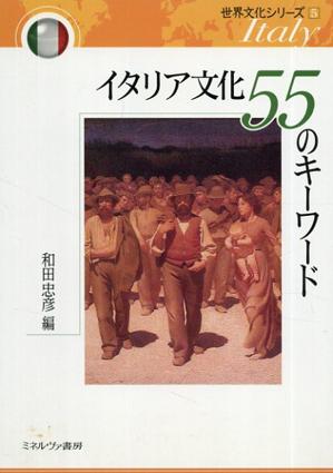 イタリア文化 55のキーワード/和田忠彦編