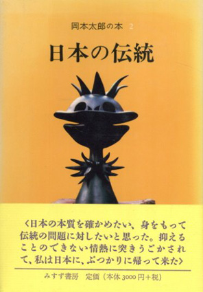 日本の伝統 岡本太郎の本2/岡本太郎