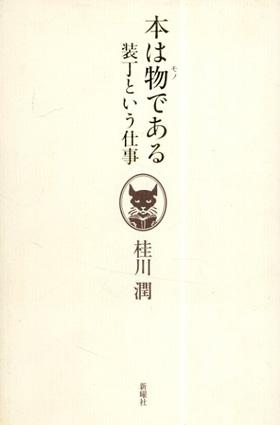 本は物である 装丁という仕事/桂川潤