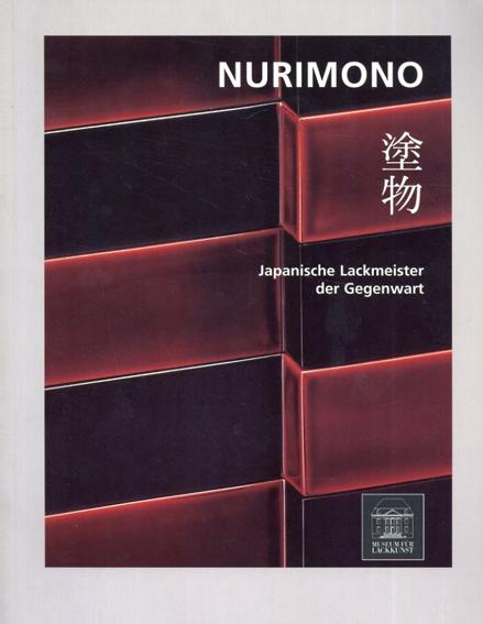 Nurimono: Japanische Lackmeister der Gegenwart/Elmar Weinmayr