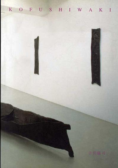 古伏脇司 1997-1998/