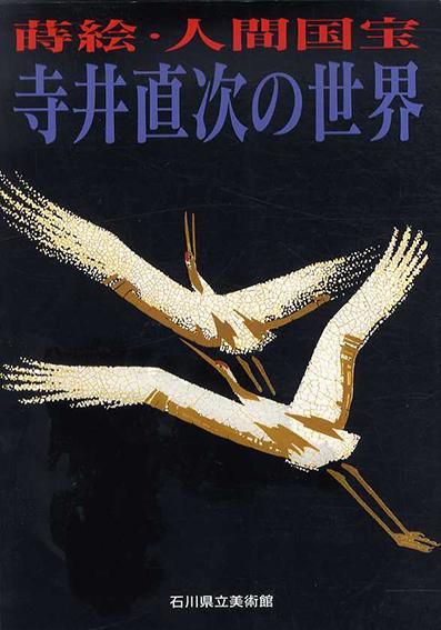 寺井直次の世界 蒔絵・人間国宝/寺井直次