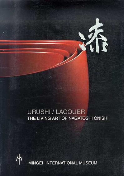 大西長利 Urushi/ Lacquer: The Living Art of Nagatoshi Onishi/大西長利