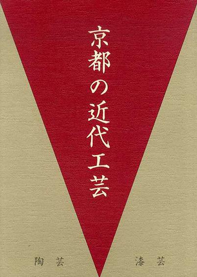 京都の近代工芸 陶芸・漆芸 /楽美術館