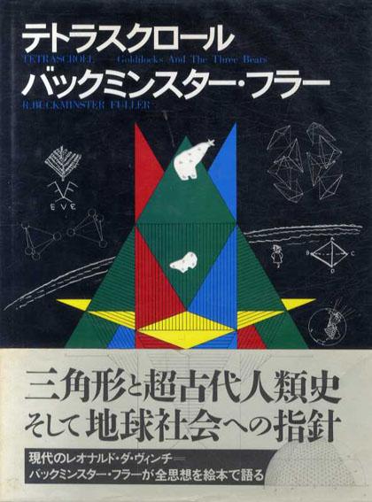 バックミンスター・フラー テトラスクロール/R.バックミンスター・フラー 芹沢高志訳