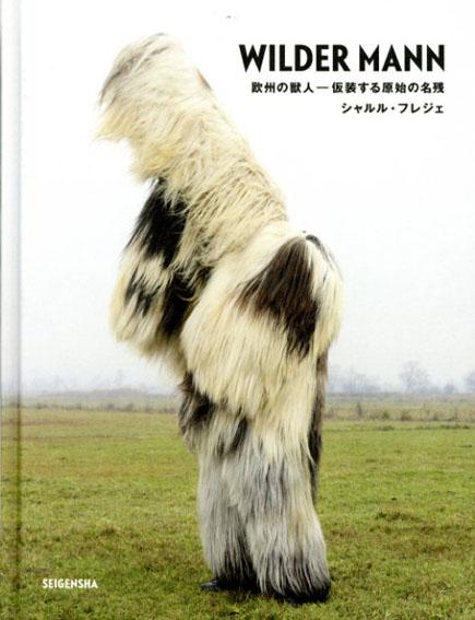 シャルル・フレジェ写真集 Charles Freger: WILDER MANN 欧州の獣人 仮装する原始の名残/シャルル・フレジェ