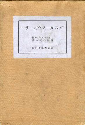 グスターフ・ヴァーザー /ストリンドベリー 番匠谷英一訳
