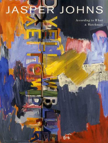 ジャスパー・ジョーンズ Jasper Johns: According to What and Watchman/Jasper Johns