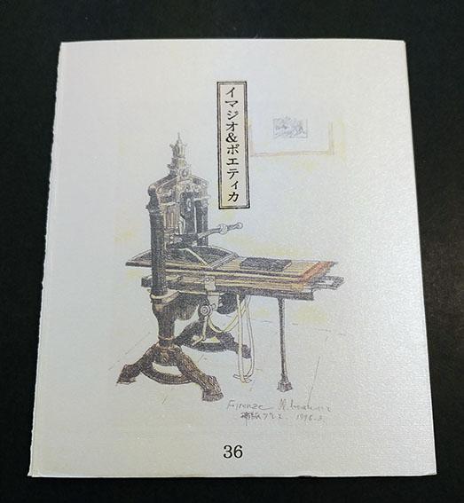 栗田政裕版画「イマジオ&ポエティカ」第36号/Masahiro Kurita
