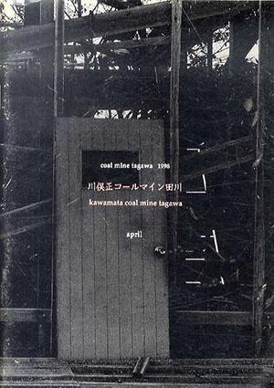 川俣正 コールマイン 田川 1998 april/川俣正 Tadashi Kawamata