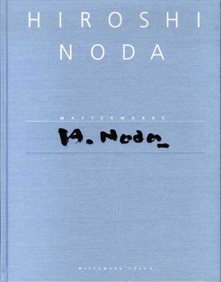 野田弘志 カタログ・レゾネ Hiroshi Noda Masterworks + Catalogue And Essays 2冊組/野田弘志