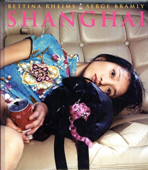 ベッティナ・ランス Bettina Rheims: Shanghai/