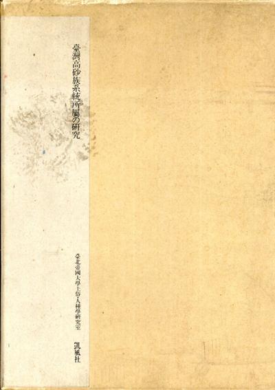 台湾高砂族系統所属の研究/