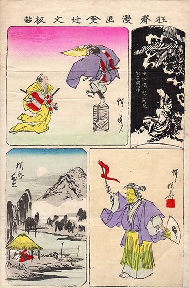 狂齋漫画/暁斎