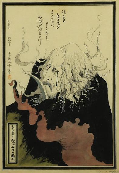 米倉斉加年画額「ヴェニスの商人」/Masakane Yonekura