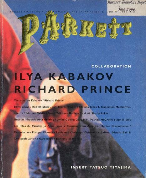 パルケット Parkett 34 イリヤ・カバコフ/リチャード・プリンスほか/Ilya Kabakov/Richard Prince