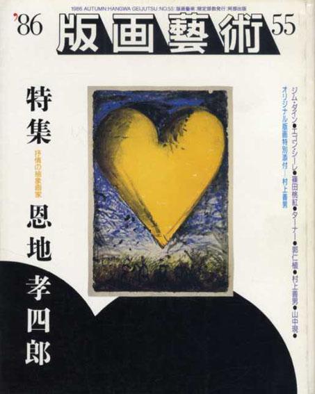 版画芸術55 抒情の抽象画集 恩地孝四郎/