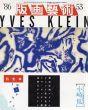 版画芸術53 イヴ・クライン Yves Klein/のサムネール