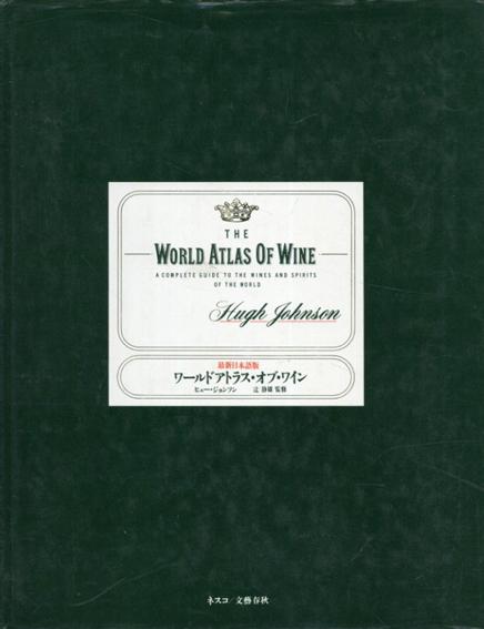 最新日本語版 ワールドアトラス・オブ・ワイン/ヒュー・ジョンソン