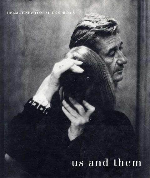 ヘルムート・ニュートン写真集 Us and Them/Helmut Newton/Alice Springs