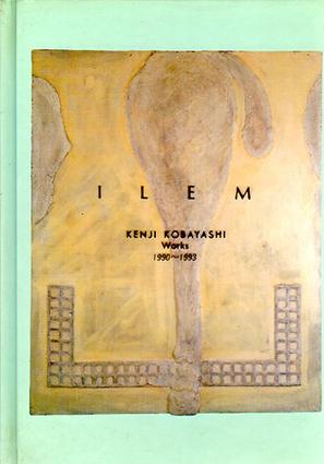 小林健二作品集 イーレム ILEM/Kenji Kobayashi