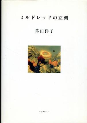ミルドレッドの左側/落田洋子