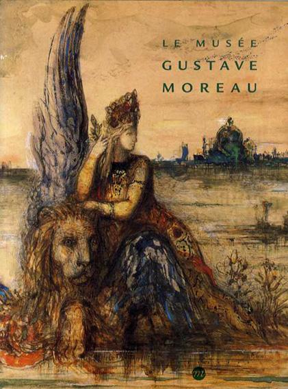 ギュスターヴ・モロー Musee Gustave Moreau/Pierre-Louis Mathieu