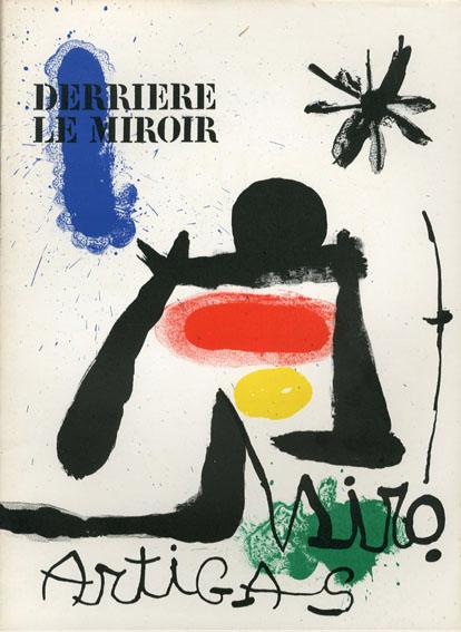 デリエール・ル・ミロワール139-140 Derriere Le Miroir No.139-140 Terres nouvelles de Miro et Artigas/ジョアン・ミロ
