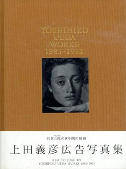 上田義彦写真集 Works 1985-1993/上田義彦