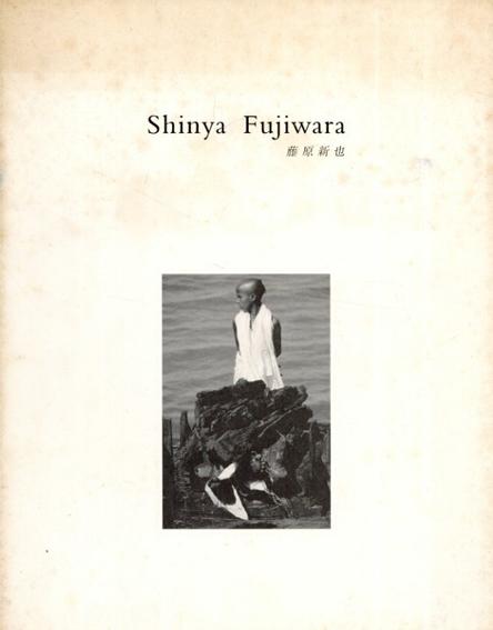 藤原新也 Shinya Fujiwara/