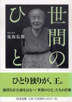 世間のひと ちくま文庫/鬼海弘雄