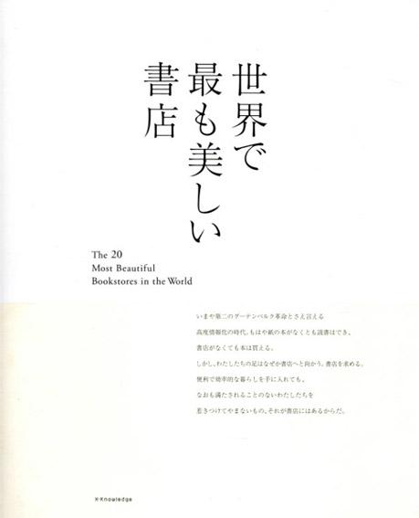 世界で最も美しい書店/清水玲奈