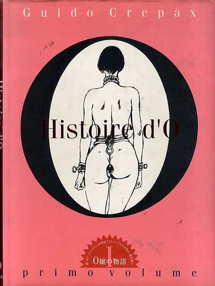 ギド・クレパクス Guido Crepax: O嬢の物語1・2 全2冊揃/グイド・クレパックス