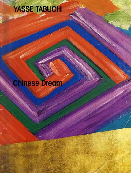 田淵安一展 チャイニーズ・ドリーム Yasse Tabuchi: Chinese dream/田淵安一