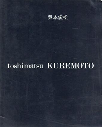 呉本俊松 Toshimatsu Kuremoto/