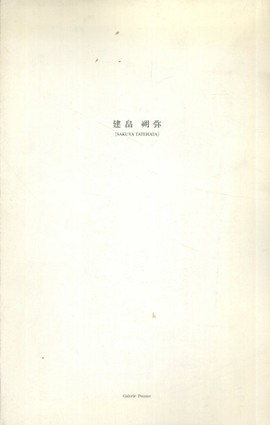 建畠朔弥/Sakuya Tatehata