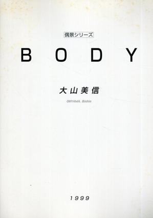 大山美信展 偶景シリーズ Body/大山美信