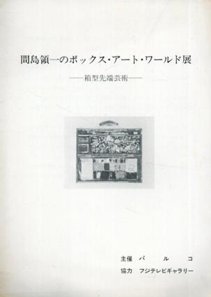 間島領一のボックス・アート・ワールド展 箱型先端芸術 パブリシティ資料/パルコ主催