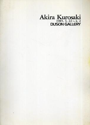 黒崎彰 Akira Kurosaki 1985.3.22~4.2/