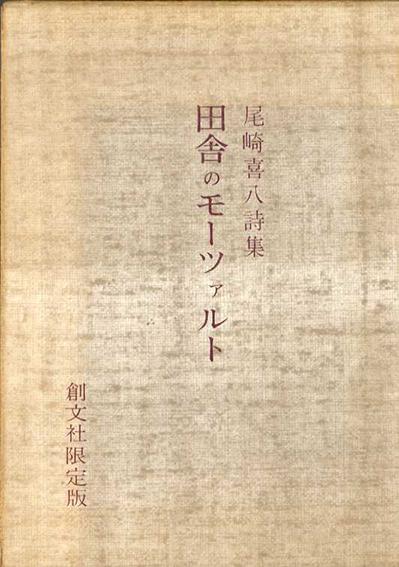 田舎のモーツァルト/尾崎喜八
