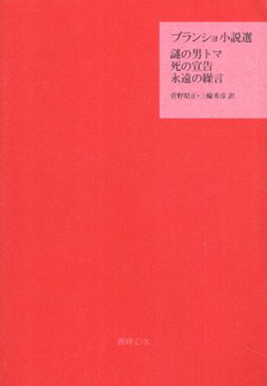 ブランショ小説選/モーリス・ブランショ 菅野昭正/三輪秀彦訳