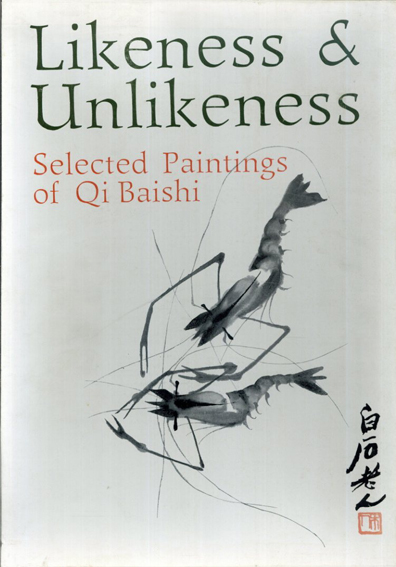 斉白石 Likeness and Unlikeness: Selected Paintings of Qi Baishi/