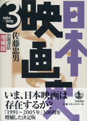 日本映画史3 1960‐2005 増補版/佐藤忠男