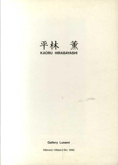 平林薫 KAORU HIRABAYASHI 1992/