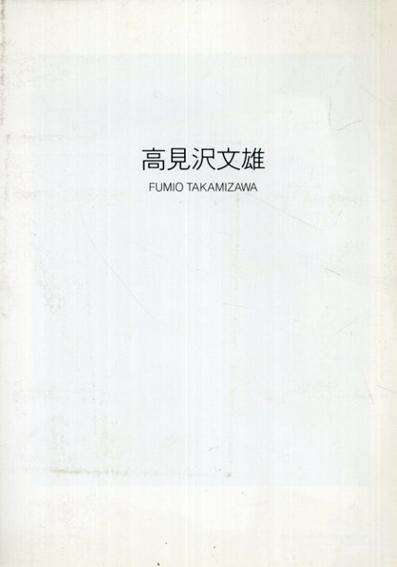 高見沢文雄 FUMIO TAKAMIZAWA 1992/たにあらた