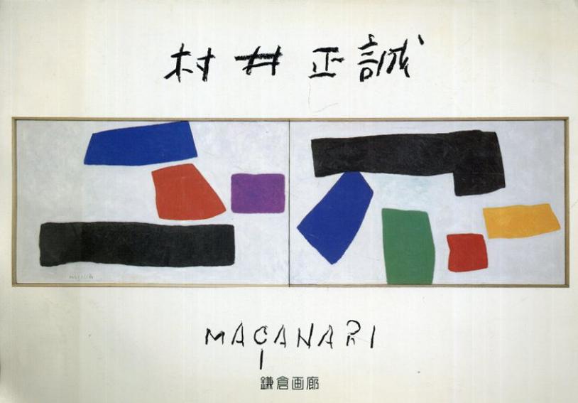 村井正誠展 Murai Macanari 1992/