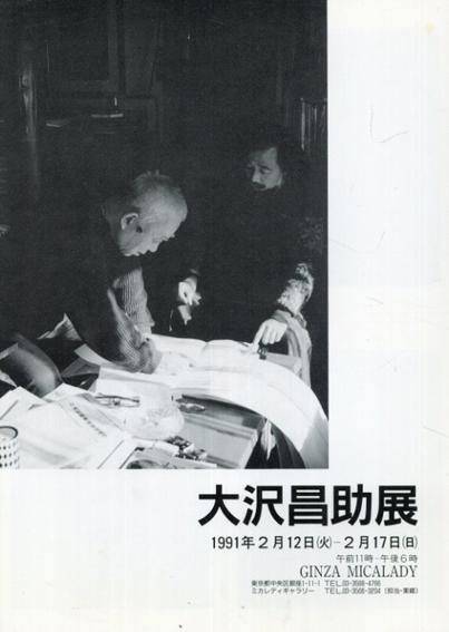 大沢昌助展 1991/