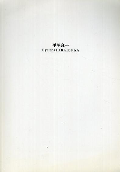 平塚良一 Ryoichi HIRATSUKA/