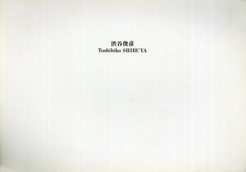 渋谷俊彦 Toshihiko SHIBUYA/